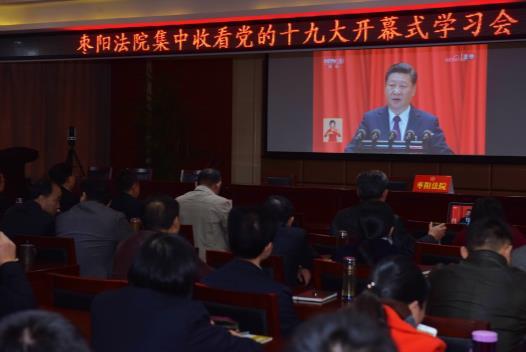 枣阳法院组织全体干警收听收看十九大开幕会